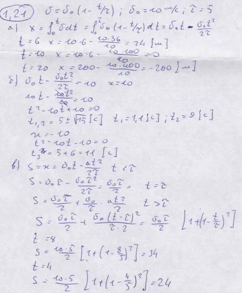 Иродов 1.21.  В момент t = 0 частица вышла из начала координат в положительном направлении оси х. Ее скорость...