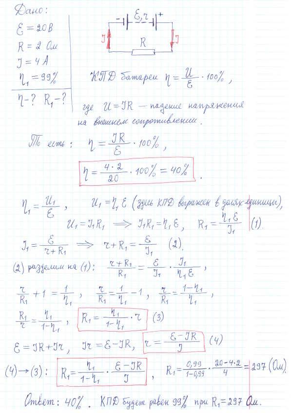 Если предел измерения вольтметра недостаточен для измерения напряжения на участке цепи