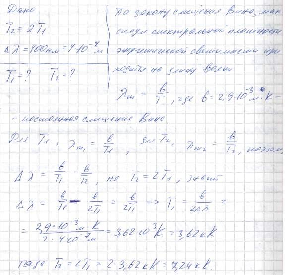Чертов 34.7 решебник