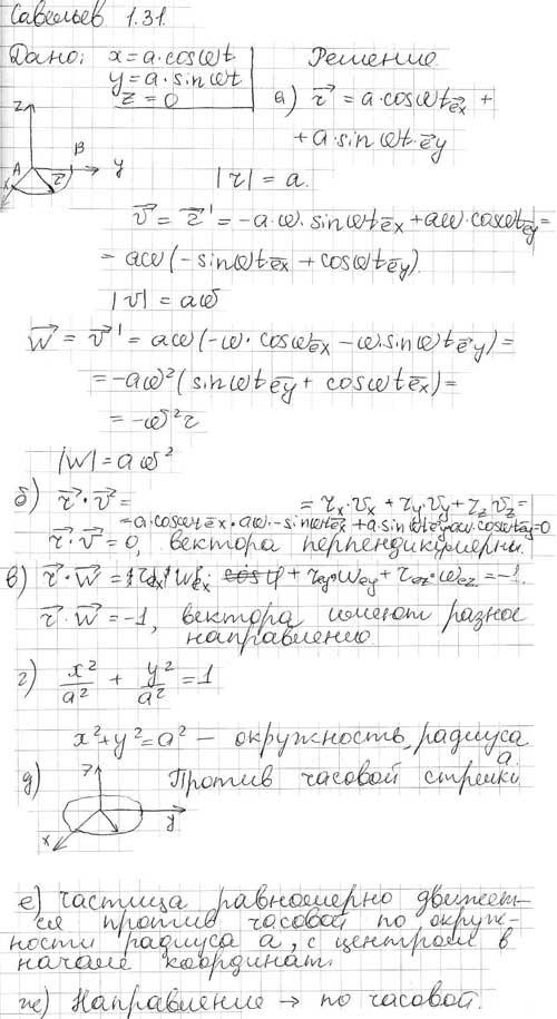 Решение задачи - Кинематика.